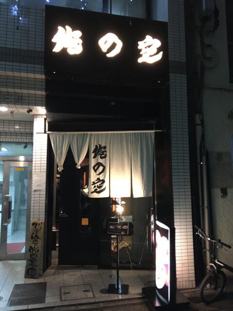 池袋_ラーメン_俺の空_池袋店