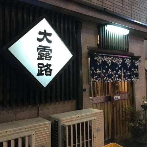 大露地 新橋 居酒屋