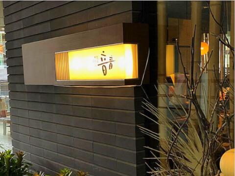 音音(おとおと)上野バンブーガーデン店 居酒屋  和食 おすすめ