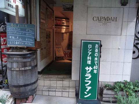 御茶ノ水 ランチ 洋食 CAPAFAH(サラファン)外観