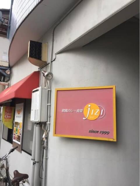 欧風カレー食堂 jizi 新潟駅 ランチ