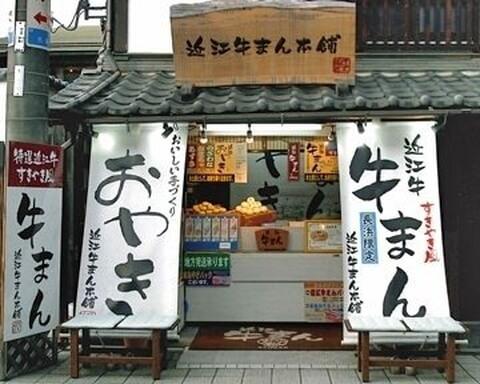 近江牛まん本舗
