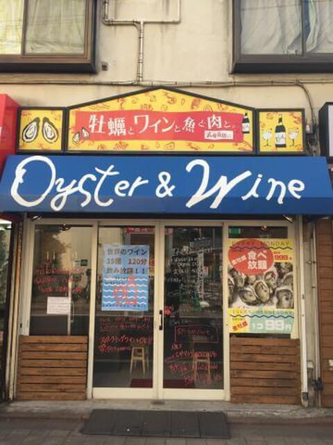 牡蠣とワインと魚と肉と。武蔵新田にて 東京 おすすめ 食べ放題