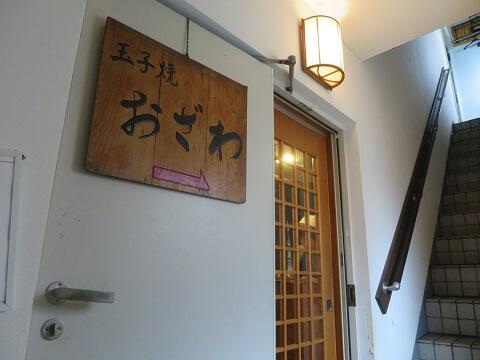 玉子焼おざわ_入口