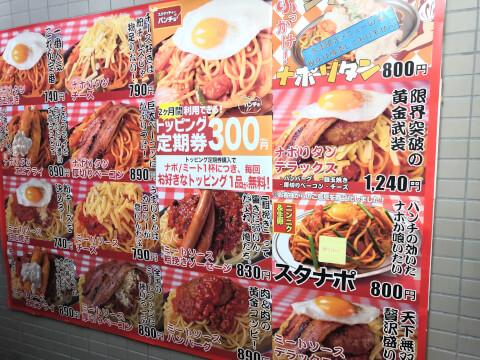 pancho_menu