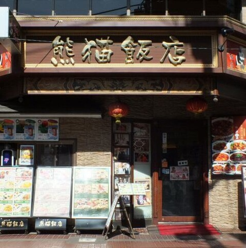 パンダ 猫熊飯店 横浜中華街 おすすめ ランチ