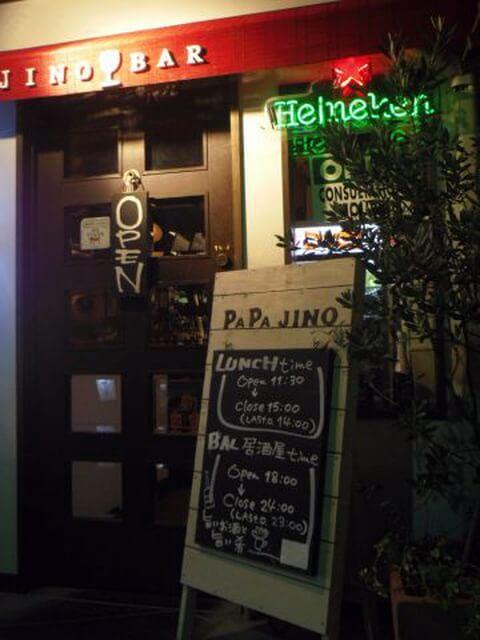 PaPa JiNo 広島 居酒屋 おすすめ 北部 スペイン料理 イタリアン