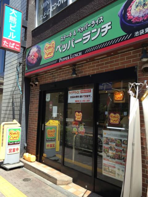 ikebukuro-lunch-pepperlunch