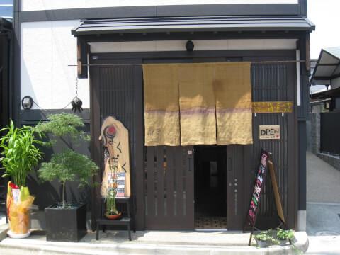 nara_restaurant_pokupoku