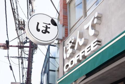 池袋カフェ ぽんでcoffee 外観