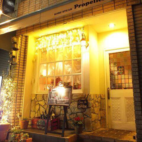 神戸ステーキプロペラ