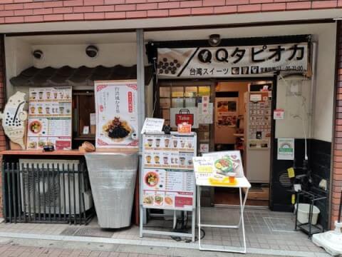QQタピオカ 新宿 豆花 おすすめ