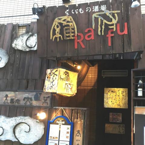 恵比寿ランチ 定食 西口 食い物酒場 Rafu 外観