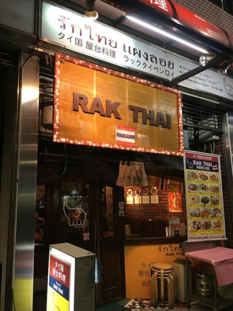 rakthai1