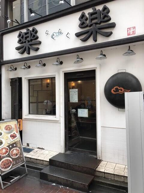 ikebukuro-lunch-rakuraku
