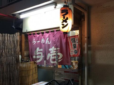 ramen_yoichi