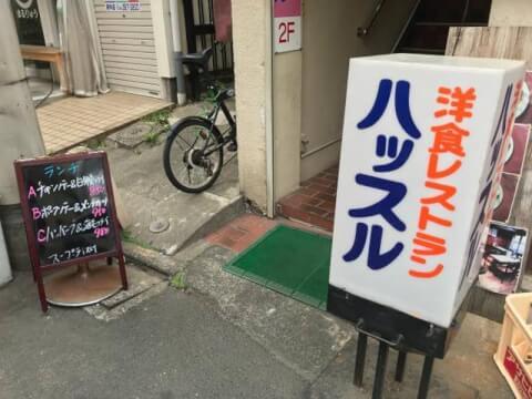 レストラン ハッスル 府中 ランチ  おすすめ 洋食