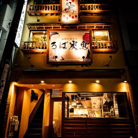 赤羽のおしゃれで安いおすすめの居酒屋、個室で海鮮、ろば炭魚
