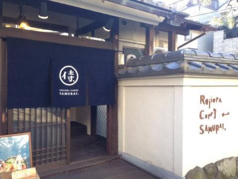 Rojiura Curry SAMURAIの外観画像
