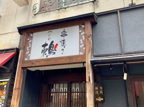 鶫_六本木_居酒屋_焼き鳥
