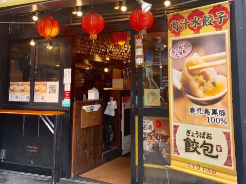 肉汁水餃子_餃包_六本木_居酒屋_餃子_安い