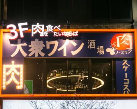 3階_肉バル_ノースマン_六本木_居酒屋_肉_女子会_合コン