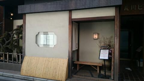 御曹司 松六屋 六本木 おすすめ 和食 ランチ