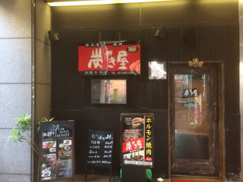 炭焼き屋 西麻布本店 六本木 ランチ おすすめ  韓国料理