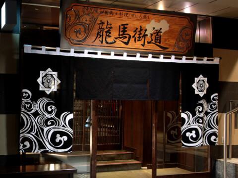 shinagawa-lunch-ryomakaido