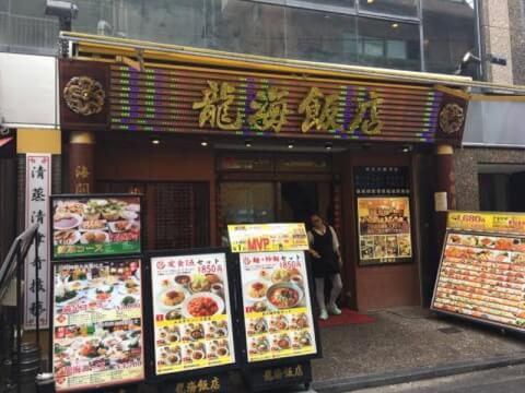 龍海飯店 横浜中華街 おすすめ ランチ