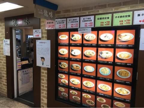 龍味 横浜 サンマーメン おすすめ