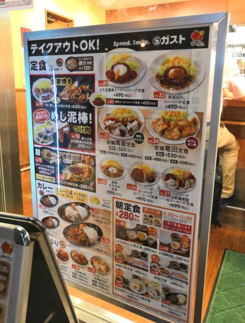 sgust_menu