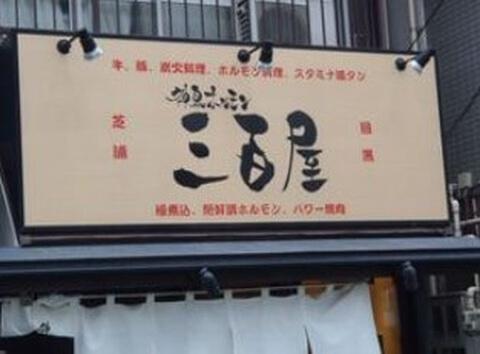 渋谷 焼肉 三百屋