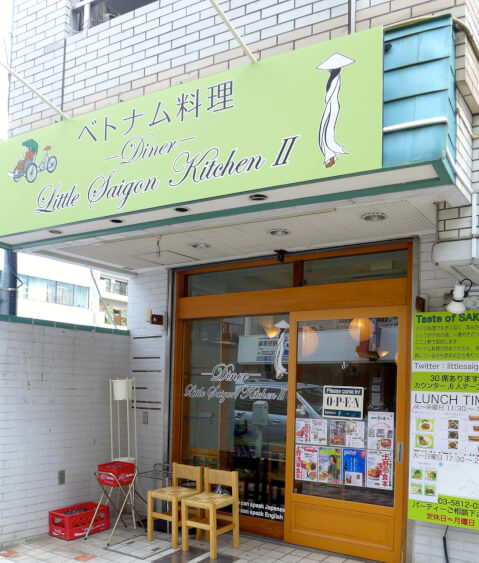 リトルサイゴン店