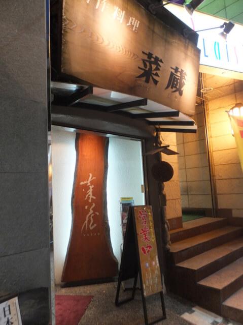 菜蔵_京橋_居酒屋_個室_おすすめ_和食