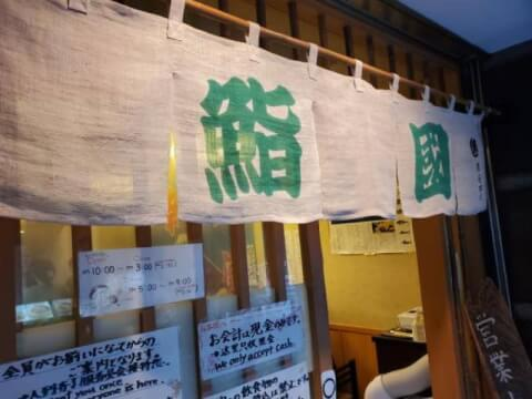 鮨國 東京 うに おすすめ 築地