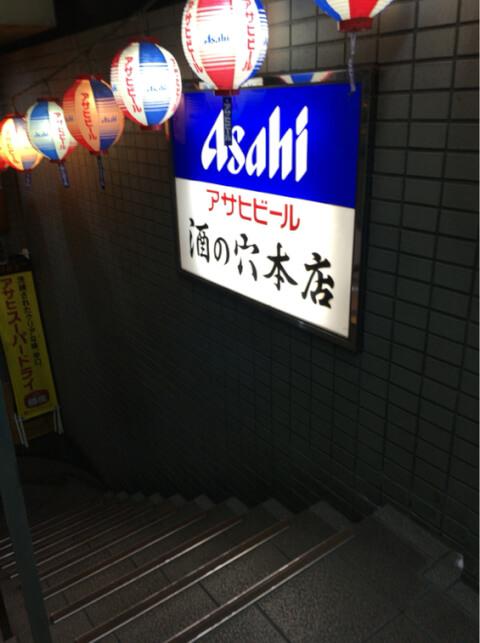 京橋_酒の穴_居酒屋_人気_おすすめ_安い