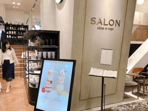 SALON 新宿 NEWoMAN