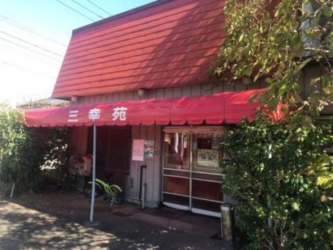 三幸苑(さんこうえん) 平塚市 横浜以外 サンマーメン おすすめ