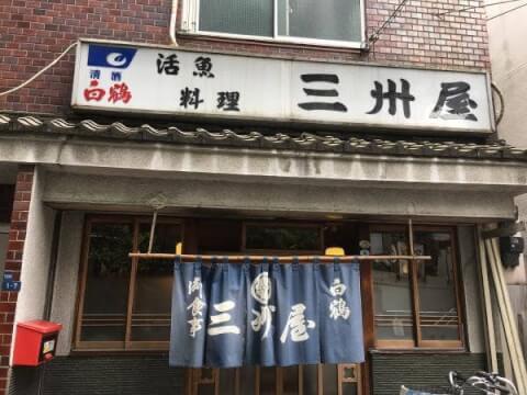 三州屋  飯田橋 居酒屋 魚 美味しい  おすすめ 和食