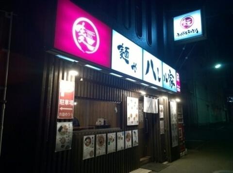 札幌 ラーメン ハレル家