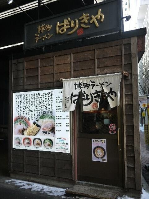 札幌 ラーメン ばりきや
