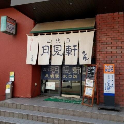 札幌 ラーメン 月見軒