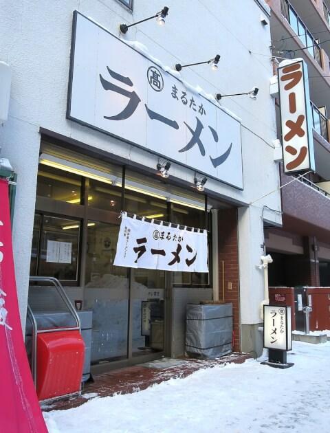 札幌 ラーメン まるたかラーメン