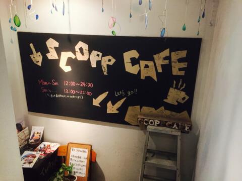 スコップカフェ 新宿 カフェ おすすめ 新宿三丁目 おしゃれ