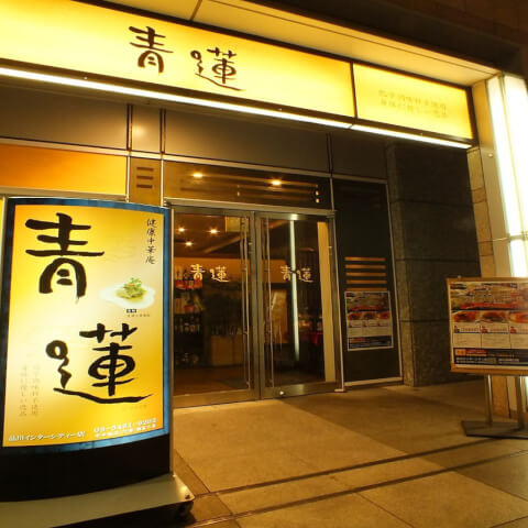 shinagawa-dinner-seiren