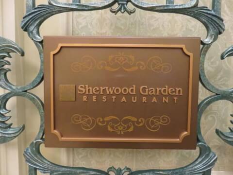 ディズニーランドホテル シャーウッド