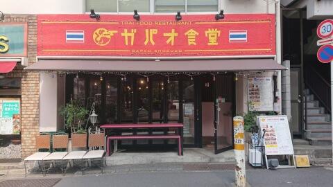渋谷_ランチ_ガパオ食堂_外観