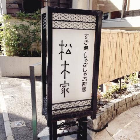 渋谷ランチ 松木家 看板
