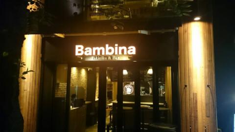 うしごろバンビーナ渋谷店 焼肉